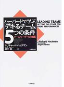 ハーバードで学ぶ「デキるチーム」5つの条件 チームリーダーの〈常識〉
