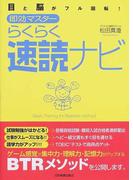 即効マスターらくらく速読ナビ 目と脳がフル回転! Basic training for readers method