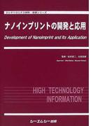 ナノインプリントの開発と応用 (エレクトロニクス材料・技術シリーズ)(エレクトロニクス材料・技術シリーズ)