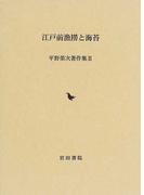 平野榮次著作集 2 江戸前漁撈と海苔