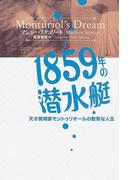 1859年の潜水艇 天才発明家モントゥリオールの数奇な人生