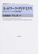 ネットワーク・ダイナミクス 社会ネットワークと合理的選択 (数理社会学シリーズ)