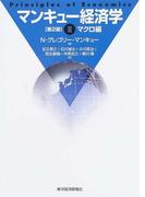 マンキュー経済学 第2版 2 マクロ編