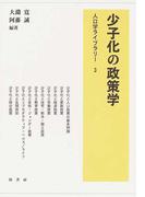 少子化の政策学 (人口学ライブラリー)