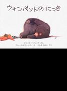 ウォンバットのにっき (評論社の児童図書館・絵本の部屋)