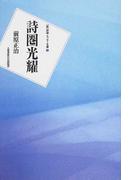 詩圏光耀 一詩人の詩想の歩み (〈新〉詩論・エッセー文庫)