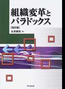 組織変革とパラドックス 改訂版