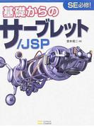 基礎からのサーブレット/JSP SE必修!