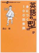 英語の『型』が身につく100回音読 (Gakken英語音読マスターシリーズ)