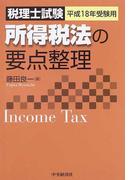 所得税法の要点整理 税理士試験 平成18年受験用