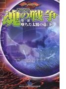 ドラゴンランス魂の戦争 第1部下 墜ちた太陽の竜 下