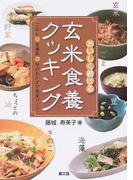 おいしく続ける玄米食養クッキング ごはん+常備菜+旬のおかずで食卓づくり