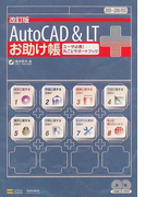 AutoCAD&LTお助け帳 ユーザ必携!丸ごとサポートブック 改訂版