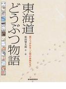 東海道どうぶつ物語 語りつがれる「人間の仲間たち」