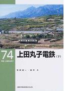 上田丸子電鉄 下 (RM library)