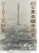 幻の東本願寺両堂ソーラー瓦計画 環境問題と文化財のはざま (桂ブックレット)