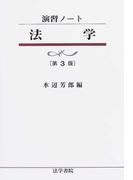 法学 第3版 (演習ノート)