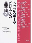 トップスポーツビジネスの最前線 2 (早稲田大学講義録)