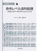 命令レベル並列処理 プロセッサアーキテクチャとコンパイラ (並列処理シリーズ)