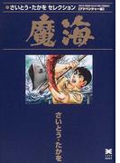 魔海 (リイド文庫 さいとう・たかをセレクション)(リイド文庫)