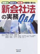 新会社法の実務Q&A 税理士・会計士・社長の疑問に答える