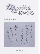 かなの美を極める 竹田悦堂書論集