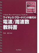 ワイヤレス・ブロードバンド時代の電波/周波数教科書 (インプレス標準教科書シリーズ)