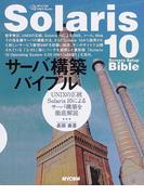 Solaris 10サーバ構築バイブル UNIXの正統Solaris 10によるサーバ構築を徹底解説 (Mycom UNIX books)