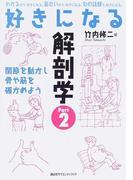 好きになる解剖学 Part2 関節を動かし骨や筋を確かめよう (好きになるシリーズ)