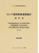 ロシア連邦貿易通関統計 統計集 2003年度