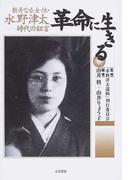 革命に生きる 数奇なる女性・水野津太−時代の証言