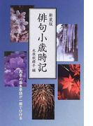 俳句小歳時記 四季の基本季語が一冊でひける 新装版