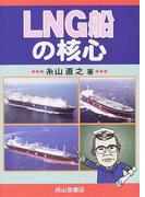 LNG船の核心