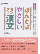 ほんとはやさしいセンター漢文 大学入試 (シグマベスト)