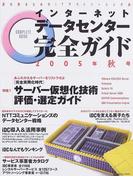 インターネットデータセンター完全ガイド 勝ち残るためのITアウトソーシング術 2005年秋号 (Impress mook)