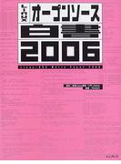 Linuxオープンソース白書 2006