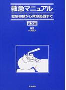 救急マニュアル 救急初療から救命処置まで 第3版