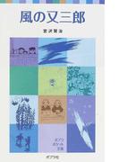 風の又三郎 (ポプラポケット文庫)