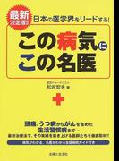 この病気にこの名医 日本の医学界をリードする!