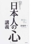 20歳からの「日本人の心」講義 歴史に学ぶ
