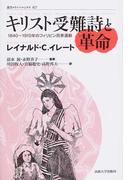 キリスト受難詩と革命 1840〜1910年のフィリピン民衆運動 (叢書・ウニベルシタス)