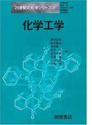 化学工学 (21世紀の化学シリーズ)