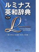 ルミナス英和辞典 第2版