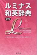 ルミナス和英辞典 第2版