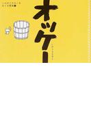 オッケー (シロ犬イチローをめぐる冒険)