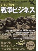 いまどきの戦争ビジネス (別冊宝島)