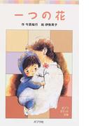 一つの花 (ポプラポケット文庫)(ポプラポケット文庫)