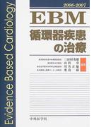 EBM循環器疾患の治療 2006−2007