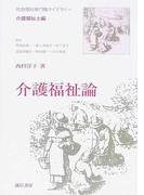 介護福祉論 (社会福祉専門職ライブラリー 介護福祉士編)