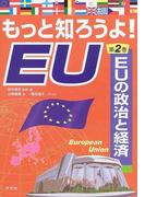 もっと知ろうよ!EU 第2巻 EUの政治と経済
